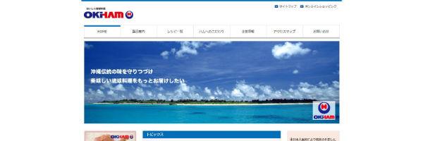 沖縄ハム総合食品株式会社のホームページ