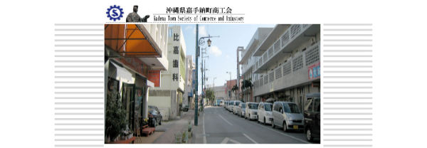 嘉手納町商工会のホームページ