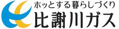 比謝川ガス公式サイト