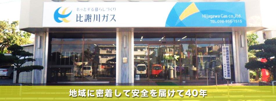 比謝川ガス本社
